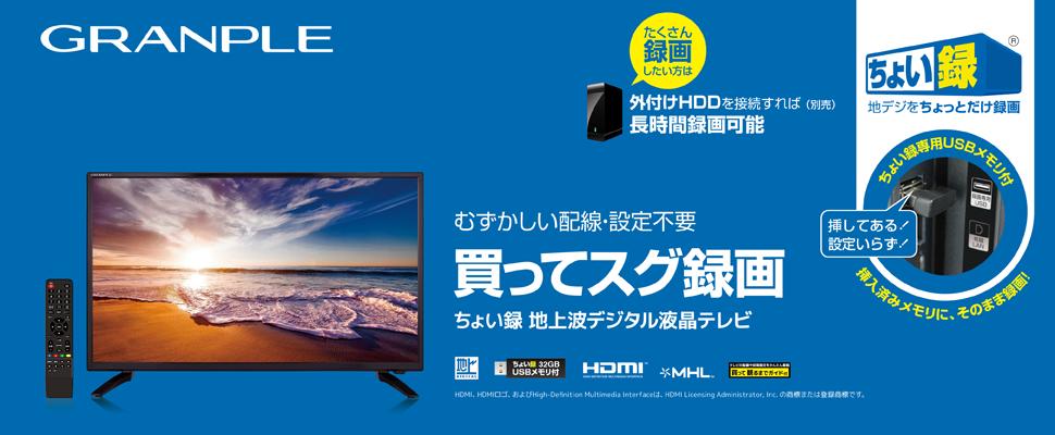 ちょい録 地上波デジタル液晶テレビ 16V型/19V型/24V型/32V型