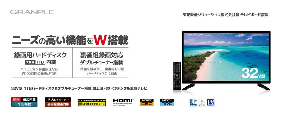 32V型 ハードディスク&ダブルチューナー搭載 地上波・BS・CSデジタル液晶テレビ