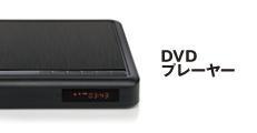 DVDプレーヤー