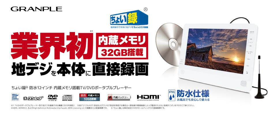 ちょい録 防水12インチ 内蔵メモリ搭載TV/DVDポータブルプレーヤー