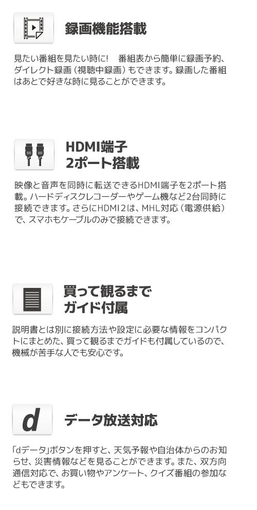 19V型_地上デジタル液晶テレビ