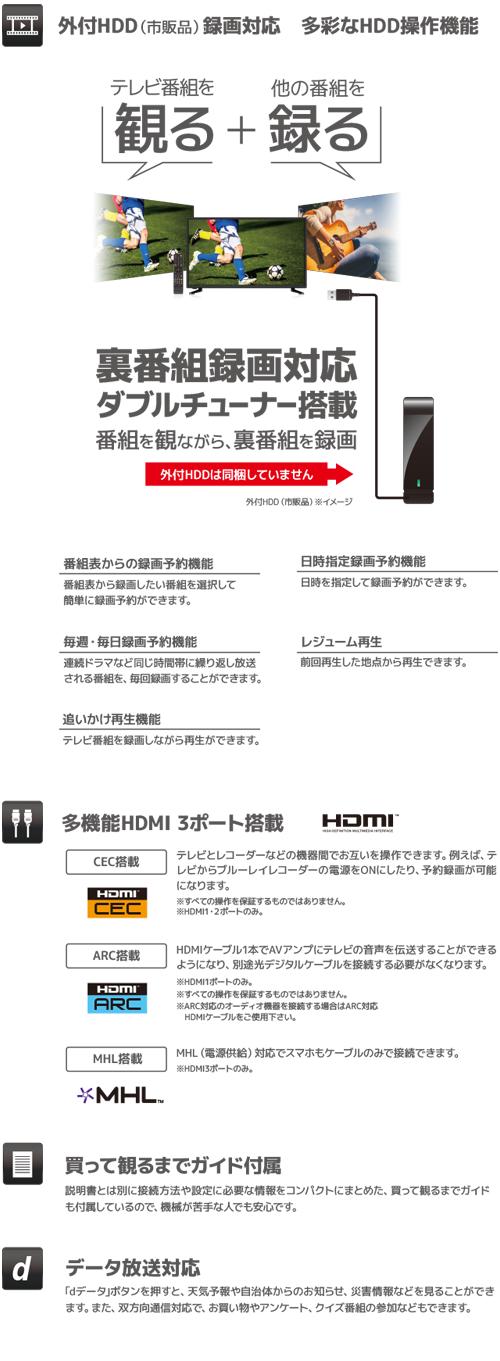 32V型 地上波・BS・CSデジタル液晶テレビ 3波