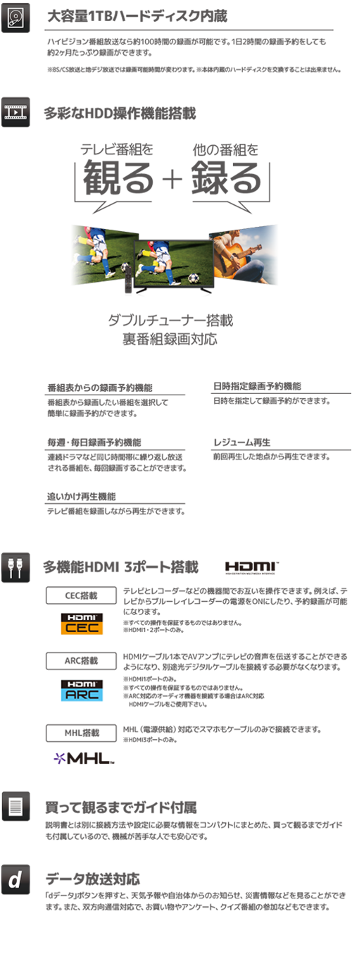 32V型Wチューナー内蔵HDD_1T対応