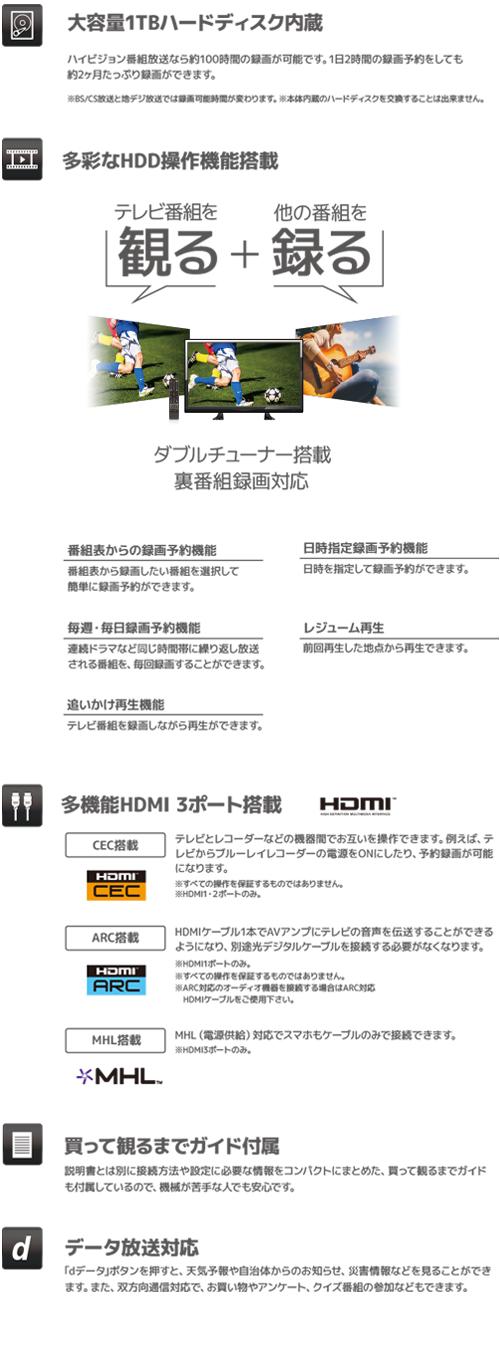 4V型Wチューナー内蔵HDD_1T対応