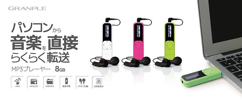 MP3プレーヤー USBメモリ 8GB