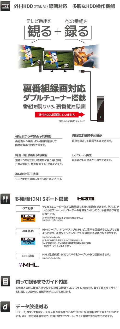 24V型 地上波・BS・CSデジタル液晶テレビ 3波