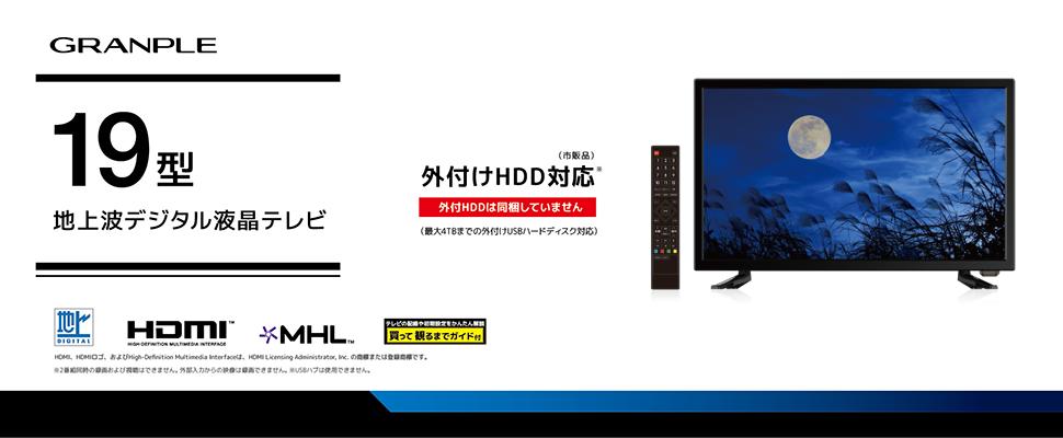 19V型 地上波デジタル液晶テレビ
